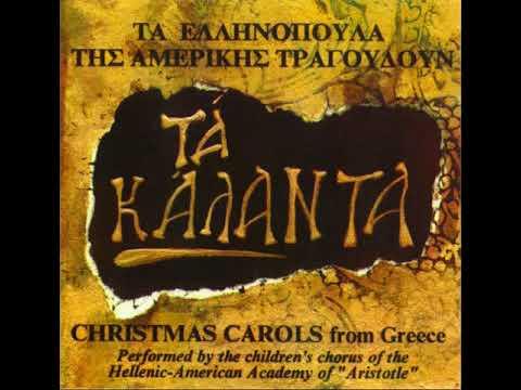 "Hellenic-American Academy of ""Aristotle"" - Christmas Carols From Greece"