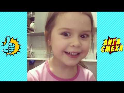 Попробуй Не Засмеяться С Детьми - Смешные Дети! Смешная Подборка Видео! Приколы Для Детей 2018!