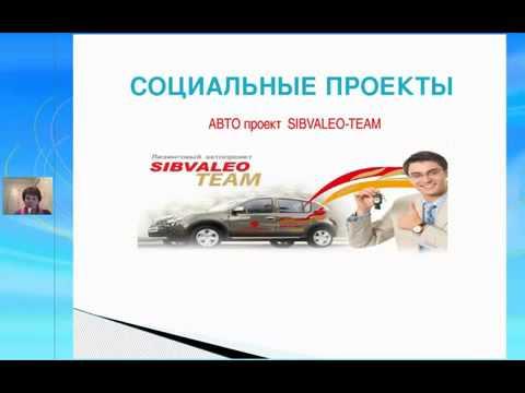 Презентация возможностей Компании Сибирское здоровье Фаргима Алексеева скайп Fargima