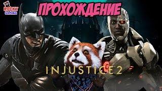 - РОККИ играет в INJUSTICE 2 Прохождение кампании Часть 1.