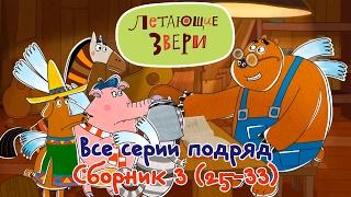 """Все серии подряд  и новые мультфильмы """"Летающие звери"""" сборник 3 (25-33)"""