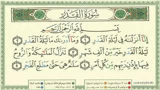 097 learning quran surah al qadr