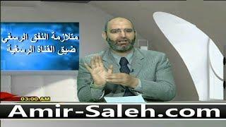 ضيق القناة الرسغية | الدكتور أمير صالح | الطب الآمن | قناة الرحمة الفضائية