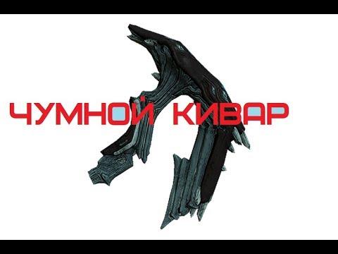 Warframe: Чумной Кивар и промокод