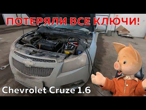 Chevrolet Cruze - запуск после потери всех ключей