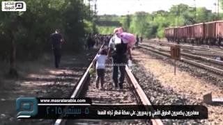 مصر العربية | مهاجرون يكسرون الطوق الأمني و يسيرون على سكة قطار تجاه النمسا