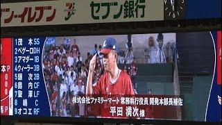 2017年8月16日(水)メットライフドーム 埼玉西武ライオンズ vs 東北楽...