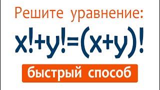 Решите уравнение ★ x!+y!=(x+y)! ★ Быстрый способ решения