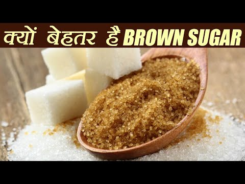 Brown Sugar Health Benefits, भूरी चीनी | ब्राउन शुगर के फायदे | Boldsky