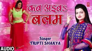 KAB AIBA BALAM | Latest Bhojpuri Romantic Song 2018 | TRIPTI SHAKYA | T Series HamaarBhojpuri