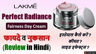 LAKME Perfect Radiance Fairness Day Cream Review in Hindi - Use, Benefits, Price & S. Effects