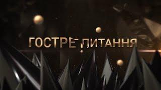 Гостре Питання - Микола Маломуж