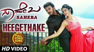 Heegethake Video Song | Saheba Video Songs | Manoranjan Ravichandran,Shanvi Srivastava|V Harikrishna