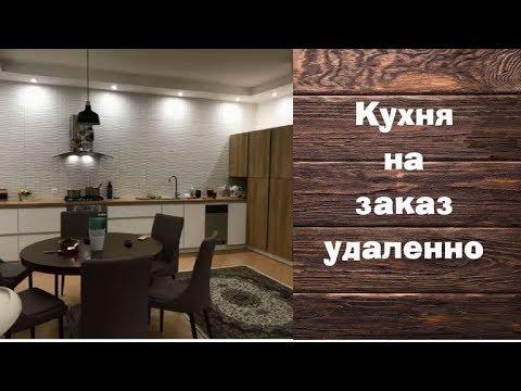 Кухня на заказ удаленно через ВиЯр