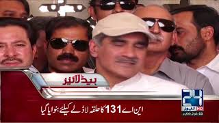 News Headlines | 6:00 PM | 18 June 2018 | 24 News HD