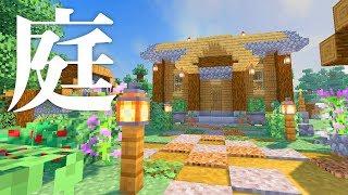 【マインクラフト】拠点の庭を建築!屋外の自然装飾や道♪【マイクラ実況】#43