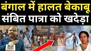 Bengal Hinsa | Mamata Banerjee | Sambit Patra | Baba Ramdev | JP Nadda | Godi Media | PM Modi