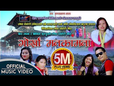 Gorkha Manakamana | गोर्खा मनकामना हिट लोक दोहोरी गीत  | Biru Lama, Binita Gurung | Him Samjhauta