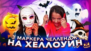 3 МАРКЕРА Челлендж на ХЕЛЛОУИН Пранк на Улице с МАСКАМИ 3 Marker Halloween CHALLENGE /// Вики Шоу