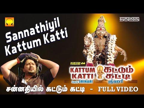 சன்னதியில்-கட்டும்-கட்டி-|-sannathiyil-kattum-katti-|-srihari-|-full-video-|-tamil-ayyappan-songs
