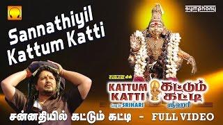 சன்னதியில் கட்டும் கட்டி | Sannathiyil Kattum Katti | Srihari | Full video | Tamil Ayyappan songs