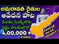 Rajadhani Raiytula Song || Amaravathi Capital support  #saveamaravathi Latest new Telugu video song