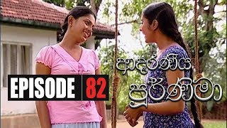 Adaraniya Purnima | Episode 82  ආදරණීය පූර්ණිමා Thumbnail