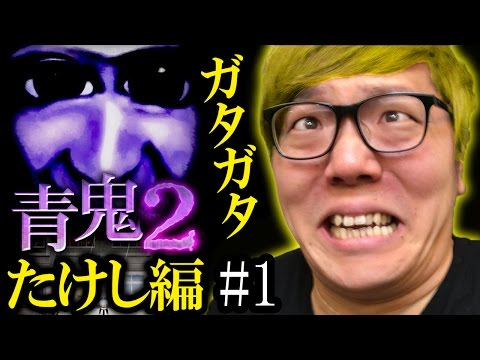 【青鬼2 たけし編】ヒカキンの実況プレイ Part1【ホラーゲーム】
