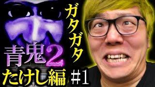 【青鬼2 たけし編】ヒカキンの実況プレイ Part1【ホラーゲーム】 thumbnail