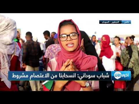 سودانيون لـأخبار الآن  لن ننسحب من الشارع إلا بهذه الشروط  - نشر قبل 2 ساعة