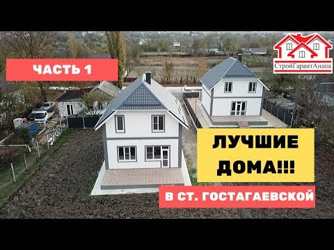 ЛУЧШИЕ ДОМА В СТАНИЦЕ ГОСТАГАЕВСКОЙ! | ЧАСТЬ 1.
