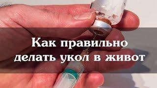 видео Гепарин: уколы, инструкция как правильно делать уколы в живот