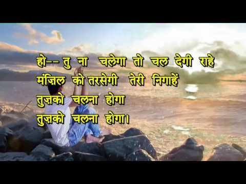 Nadiya chale chale re dhara    KARAOKE