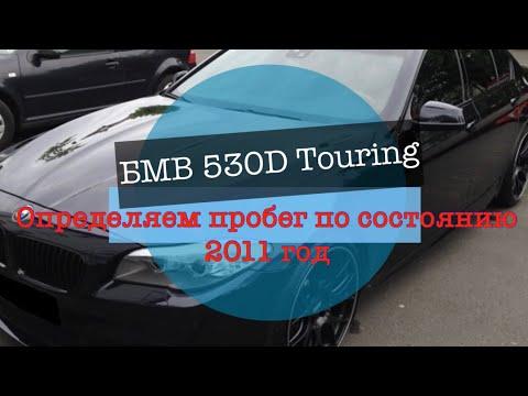 Реальный пробег. BMW 530 Touring 2011 год. Пробег по состоянию.