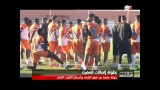 بطولة إتصالات المغرب..جولة مثيرة بين فرق الصدارة وأسفل الترتيب