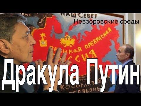 Дракула Путин. Невзоровские