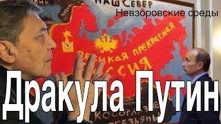 Дракула Путин. Невзоровские среды на радио «Эхо Москвы» . Эфир от 06.03.2019