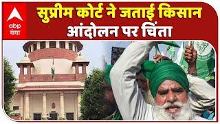 Kisan Andolan पर Supreme Court ने जताई चिंता, सरकार को भी दिए ये निर्देश   ABP Ganga