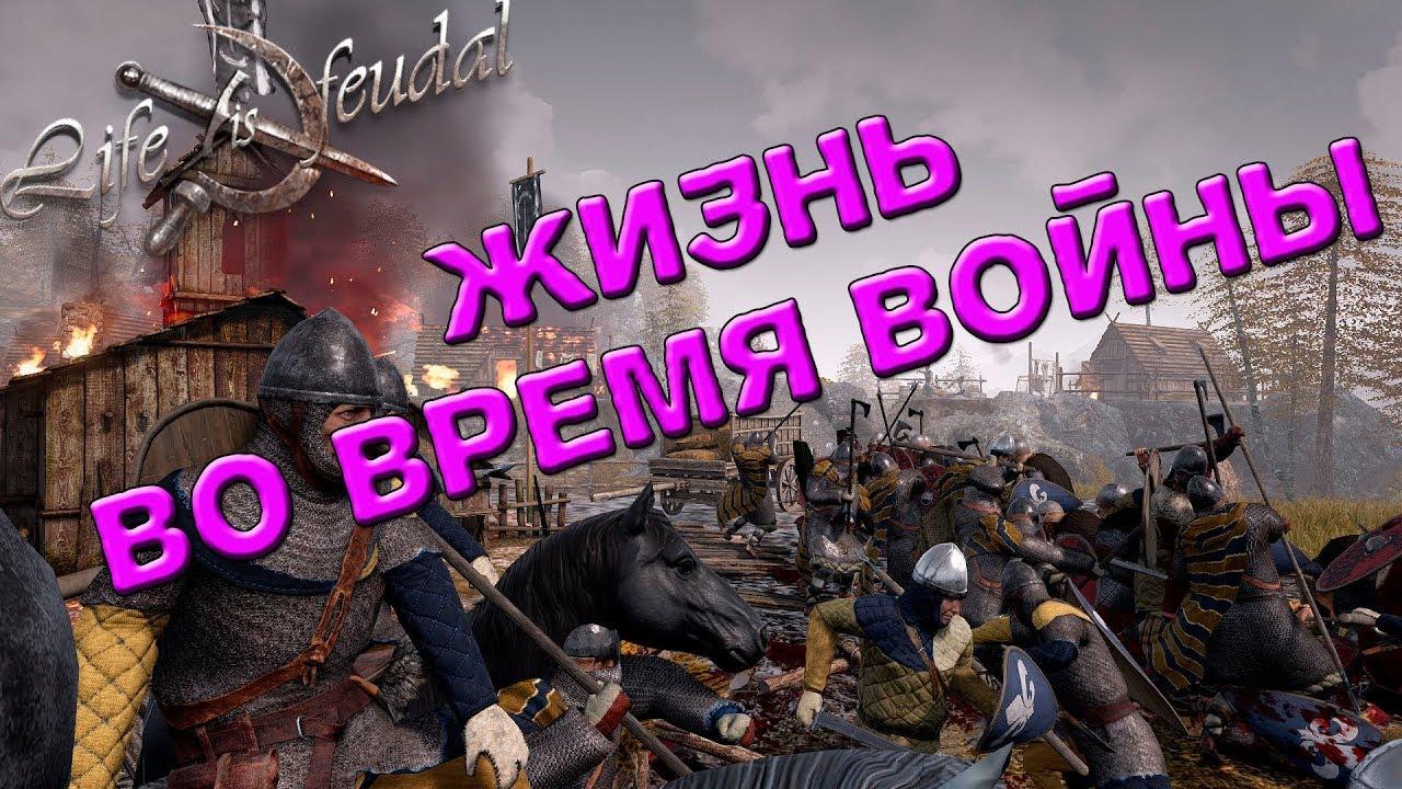 Life is feudal your own медь бесплатно скачать игру доксим онлайн догсим