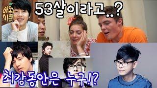 [꿀잼] 한국 남자 연예인들 나이를 맞춰본 외국인들 반응 ㅋㅋㅋ / Guessing Korean