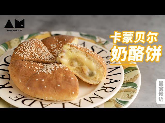 奶酪控狂喜!一口流心的卡蒙贝尔奶酪饼How to make Pancakes filled with Camembert丨曼食慢语