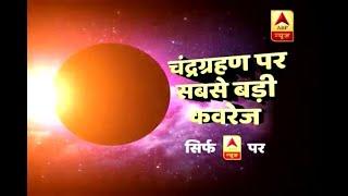 Super Blue Blood Moon: Know astrological effect of lunar eclipse on sun sign Virgo