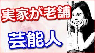 【驚愕】芸能人にも意外に多い「実家が老舗」な芸能人【動画ぷらす】 チ...