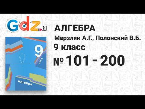 № 101-200 - Алгебра 9 класс Мерзляк