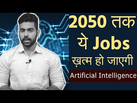 Future Jobs in India is in Danger | Jobs in 2050 | Artificial Intelligence | Must Watch