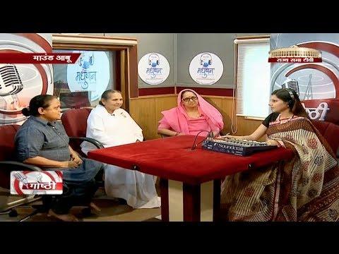 Goshthi - Women Empowerment in Rajasthan