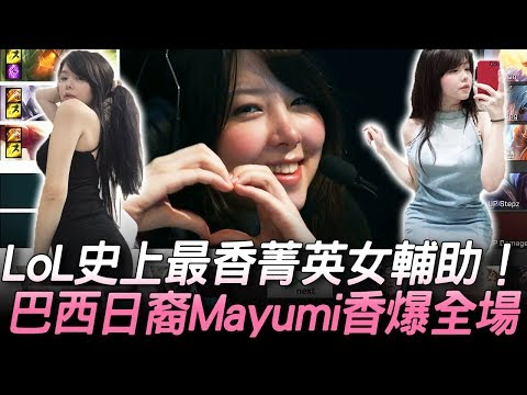 ITZ Vs UP 香!LoL史上最香菁英女輔助 Mayumi巴西日裔選手香爆全場!(Bo3全)| Superliga ABCDE 2019