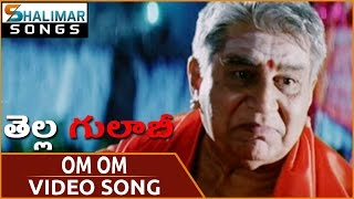 Tella Gulabi Movie || Om Om Video Song || Raja ravindra, Keerthana || Shalimarsongs