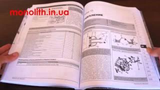Руководство по ремонту Dacia | Renault Logan c 2007 года