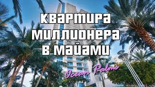 Квартира в Майами за 1 млн $ здание Ocean Palms 3101 S Ocean Dr Hollywood Beach